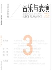 南京艺术学院学报音乐与表演