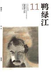鸭绿江(上半月版)