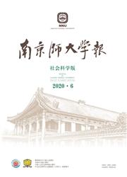 南京师大学报(社科版)