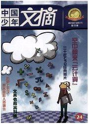 中国少年文摘.经典美文+趣味知识杂志杂志封面