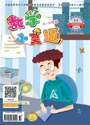 数学小灵通(小学5-6年级版)