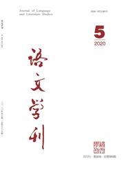 语文学刊(汉)