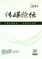 传媒论坛(上)
