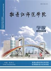 牡丹江师范学院学报.哲社版