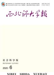 西北师范大学学报(社会科学版)