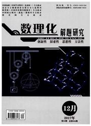 数理化解题研究(初中版)