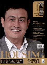 住宅与房地产物业管理