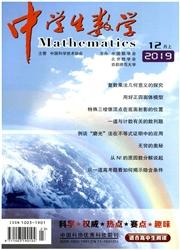 中学生数学(高中)
