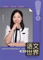语文世界.教师之窗杂志杂志封面
