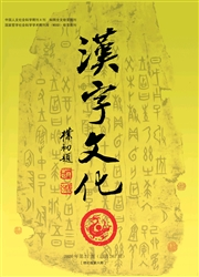 汉字文化(理论版)