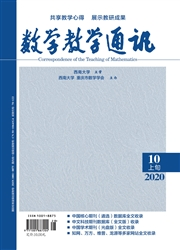 数学教学通讯(下旬·高中数学)