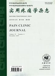 中华疼痛学杂志