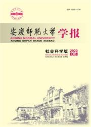 安庆师范大学学报(社会科学版)