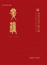 黄钟(武汉音乐学院学报)