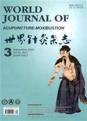 世界针灸杂志
