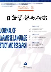 日语学习与研究(中、日文版)
