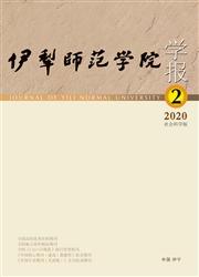 伊犁师范学院学报(汉)