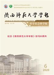 陕西师范大学学报(哲社版)