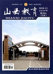 山西教育(周刊A.管理)
