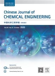 中国化学工程学报