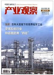 中国石油和化工产业观察