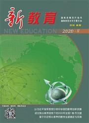 新教育(上旬刊)杂志杂志封面