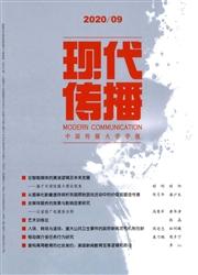 现代传播-中国传媒大学学报