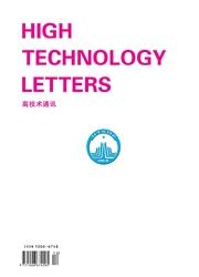 高技术通讯杂志杂志封面