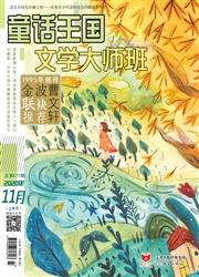 童话王国(文学大师班)