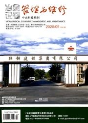 冶金设备管理与维修