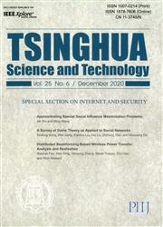 清华大学学报(自然科学版)(英文版)杂志杂志封面
