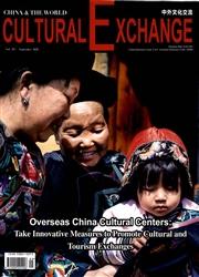 中外文化交流(英文版)
