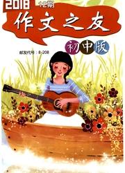 作文之友(初中版)