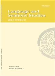 语言与符号学研究