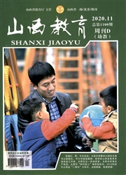 山西教育(周刊D.幼教)