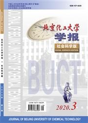 北京化工大学学报(社会科学版)
