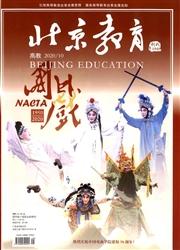 北京教育普教版