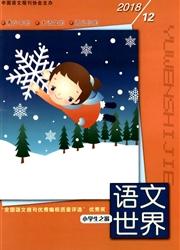 语文世界.小学生之窗杂志杂志封面