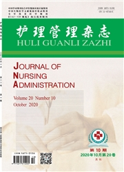 护理管理杂志