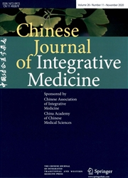 中国结合医学杂志(英文版)
