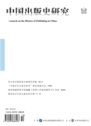 中国出版史研究