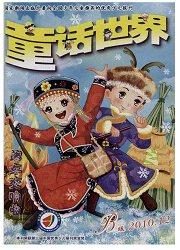 童话世界--漫画国宝