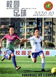 校园足球杂志杂志封面
