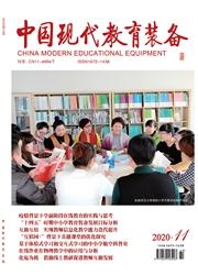 中国现代教育装备.上半月高教刊杂志杂志封面
