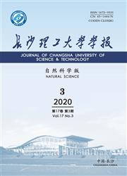 长沙理工大学学报.自然科学版