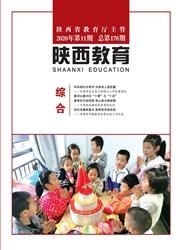 陕西教育.综合