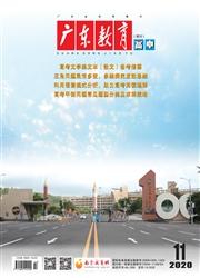 广东教育(高中)