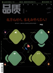 品质杂志杂志封面