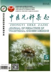 中医儿科杂志