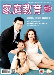 家庭教育(幼儿版)